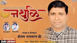 Pritam Bhartwan II Latest HD Video Song 2019 II Nathuli II Chaar Dhaam Production