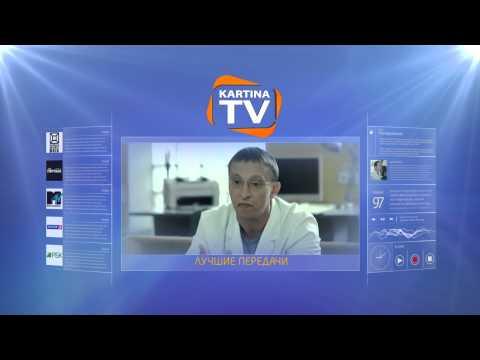 Kartina.TV - удобное ТВ