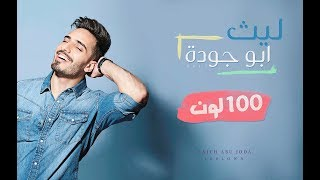 Laith Abu Joda 100 Lown ليث أبو جودة ١٠٠ لون