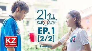 21 วัน ฉันรักนาย (21 Days) | EP.1 [2/2]