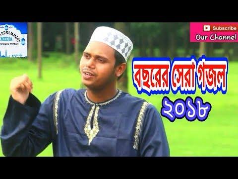 Vorer Pakhi Oi Kar Name ভোরের পাখি ঐ কার নামে মিস্টি সুরে.. /Sarsina New Bangala Islamic Song 2017