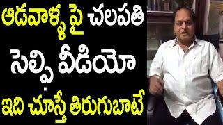 ఆడవాళ్ళ పై చలపతి సెల్ఫి వీడియో ఇది చూస్తే తిరుగుబాటే | Chalapathi Rao Selfi VIdeo about Women