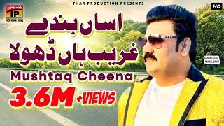 Mushtaq Ahmed Cheena | Asan Banday Gharib Hain | New Saraiki Songs | Thar Production