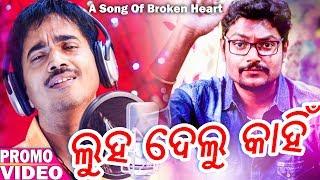 Luha Delu Kahin - A Song Of Broken Heart - Kumar Bapi - Japani - PROMO - HD