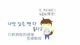 [繁中韓字] INFINITE(인피니트) - 불편한 진실(不便的真相)