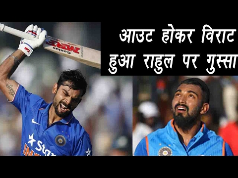 Virat Kohli gets angry on KL Rahul after run out   वनइंडिया हिंदी