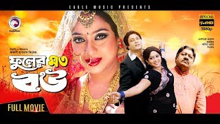 Bangla Movie | Fuler Moto Bou | Ferdous Ahmed, Shabnur | Bengali Movie | Eagle Movies (OFFICIAL)
