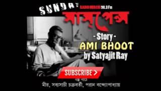 Ami Bhoot by Satyajit Ray   Sunday Suspense Horror Special