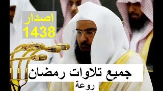 حصريا إصدار جميع تلاوات الشيخ عبد الرحمن السديس تراويح رمضان 1438 رووعة اجمل صوت قران كريم