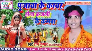 #Pujawa Ke Kawar Se Na Juliya Ke Kam Ba || Supar Star Ram Kumar || पुजवा के कावर सेना जुलिया के कमबा
