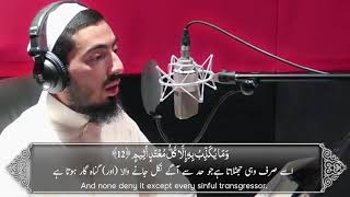 سورة المطففين - القارئ فهد عزيز نيازي ( من اجمل الأصوات )