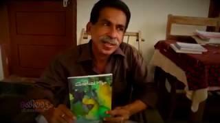 മയിലാട്ടം - കവി വി അരവിന്ദനോടൊപ്പം PART-01
