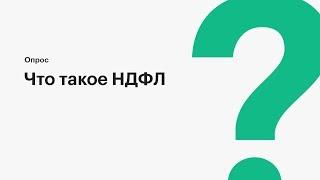 «Какие-то справки НДФЛ»: РБК поговорил с жителями Москвы о налогах
