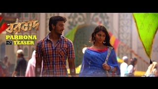Parbona Teaser | Borbaad | Raj Chakraborty | Bonny | Ritika | 2014