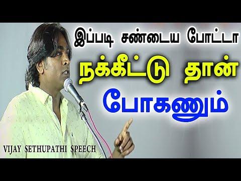 Xxx Mp4 Vijay Sethupathi Angry Speech Kee Audio Music Launch Vishal Tamil Hot Press Meet 3gp Sex