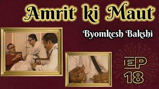 Byomkesh Bakshi: Ep#18 - Amrit Ki Maut