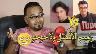 رد ناري من احمد الجرنوسي يلوم بقوة أمين رغيب و حوحو ويذكر القناة المفضلة بينهما