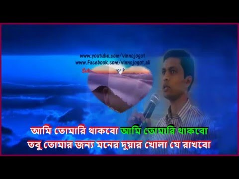 Choker Jole Vashiye Dilam Moner Thikana (karaoke by Ali)