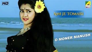 O Moner Manush | Ami Je Tomari | Bengali Movie Song | Pratik Chowdhury, Parama Mishra