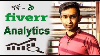 Analytics fiverr gig and earn & check my fiverr ballance |  Fiverr basic -Bangla tutorial | Part - 9