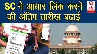 Supreme court ने आधार लिंक करने की डेडलाइन बढ़ाई | Aadhaar linking deadline