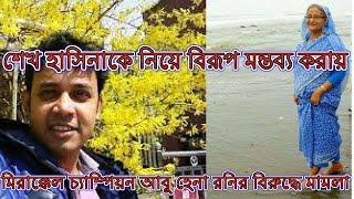 হাসিনাকে নিয়ে বিরূপ মন্তব্য করায় মিরাক্কেল চ্যাম্পিয়ন আবু হেনা রনির বিরুদ্ধে মামলা-Bangla News365