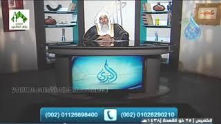 أهل الذكر (170) قناة الندى للشيخ مصطفى العدوي 17-8-2017