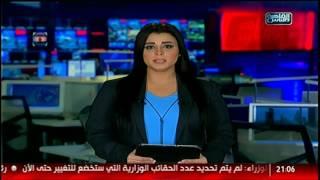 نشرة التاسعة من القاهرة والناس