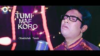 তুমি মাফ করে দাও || Forgive you || Obaidullah Tarek || Official Music Vedio ||