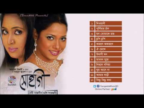 Sohagi   Baby Naznin & Doly Sayantoni   Full Audio Album HD1