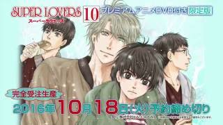 「SUPER LOVERS 10」プレミアムアニメDVD付き限定版CM