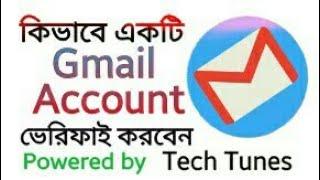 কিভাবে একটি Gmail একাউন্ট ভেরিফাই করবেন - How to verify a gmail account easily (bangla)