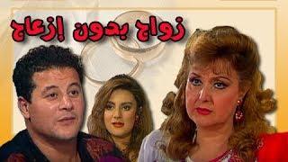 مسلسل ״زواج بدون ازعاج״ ׀ ليلى طاهر – وائل نور׀ الحلقة 08 من 16