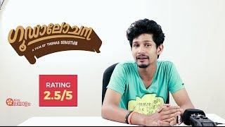 Goodalochana : Malayalam Movie Review - Flick Malayalam