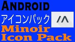 【アイコンパック】使いやすい黒いの『 Minoir - Icon Pack』【Android】