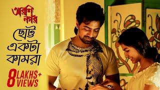 Chotto Ekta Kaamra | Arshinagar | Aparna Sen | Dev | Rittika| 2015