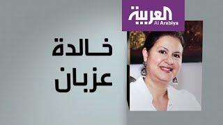 وجوه عربية | خالدة عزبان