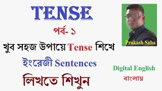 how to learn English grammar tense tutorials in bangla
