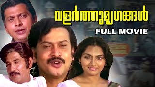 Malayalam Full Movie | Valarthumrugangal | HD Quality