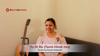 Tu Hi Re -Tamil/Hindi Mix by Kavita Kamesh