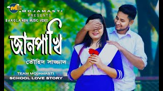 "জান পাখি | Jaan Pakhi | Emotional Music Video | Bangla New ""Romantic Song"" 2019 