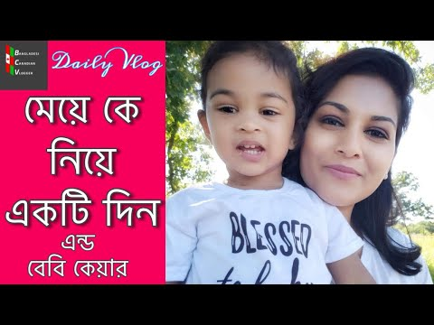 Xxx Mp4 মেয়ের সাথে সুন্দর একটি দিন How Do I Take Care Of My Daughter Bangladeshi Canadian Vlogger 3gp Sex