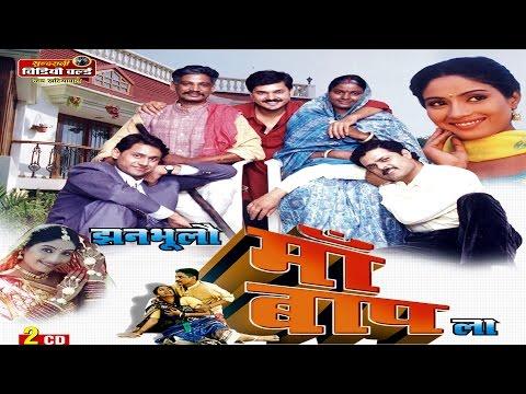 Jhan Bhulo Maa Baap La - Full Movie - Anuj Sharma - Smita Nayak - Superhit Chhattisgarhi Movie