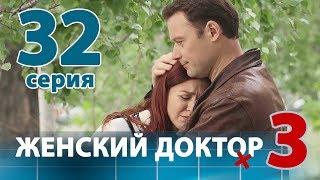ЖЕНСКИЙ ДОКТОР - 3. Серия 32. Dr. Baby Dust 3. Episode 32
