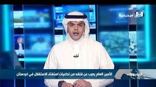 الأمين العام يعرب عن قلقه من تداعيات استفتاء الاستقلال في كردستان