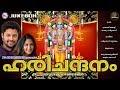 ഹരിചന്ദനം | Harichandanam | Hindu Devotional Songs Malayalam | Guruvayoorappa Songs