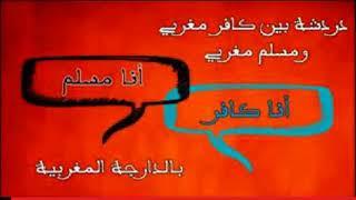 06 دردشة بين هشام نوستيك و الأخ محمد Nostik