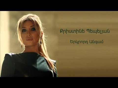 Christine Pepelyan Erkrord Angam Audio
