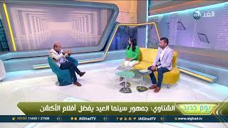 يوم جديد | الشناوي يكشف توقعاته لموسم أفلام عيد الأضحى 2018