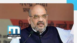 Amit Shah Gaffe: Yeddyurappa The Most Corrupt CM| Mathrubhumi News